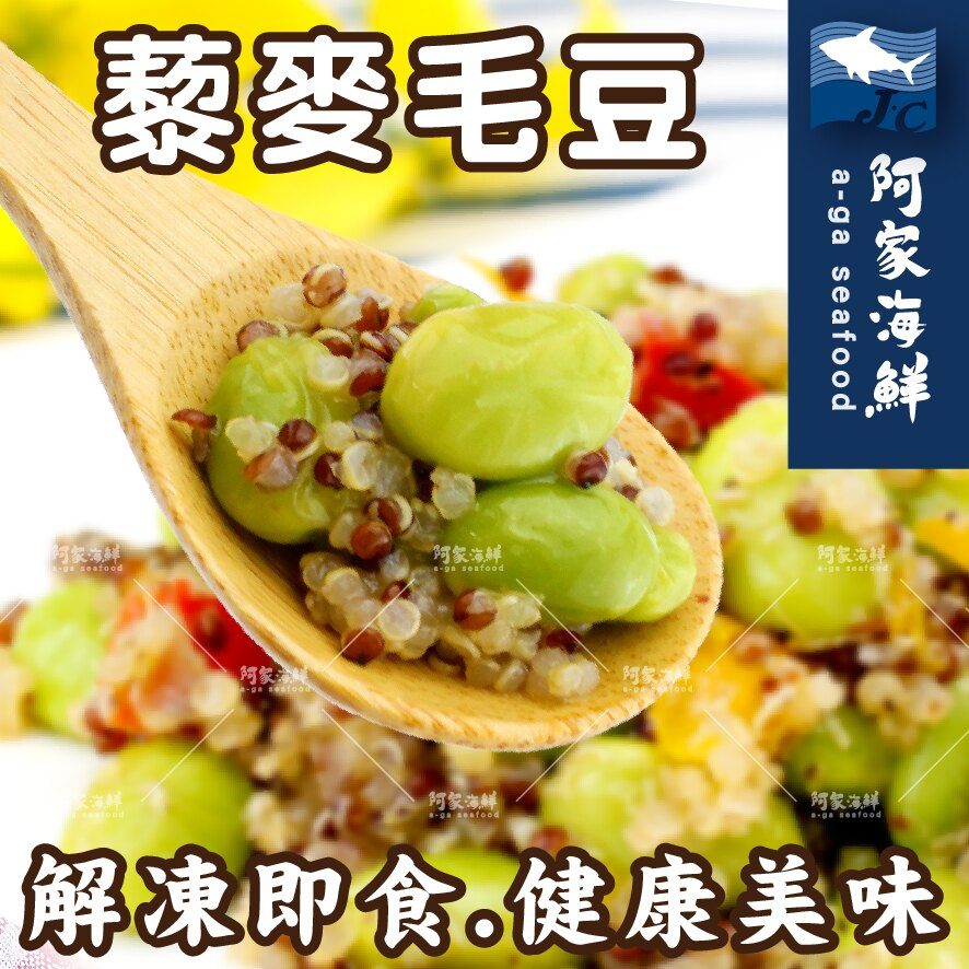 養生輕食藜麥毛豆(200g10%/包) 紅白藜麥 藜麥 毛豆 涼拌菜 開胃菜 解凍即食 熱門小菜