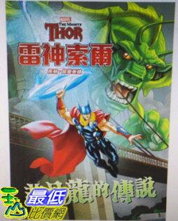 [COSCO代購]W117890青林小漫威.超級英雄系列故事書(3冊):雷神索爾+鋼鐵人+美國隊長