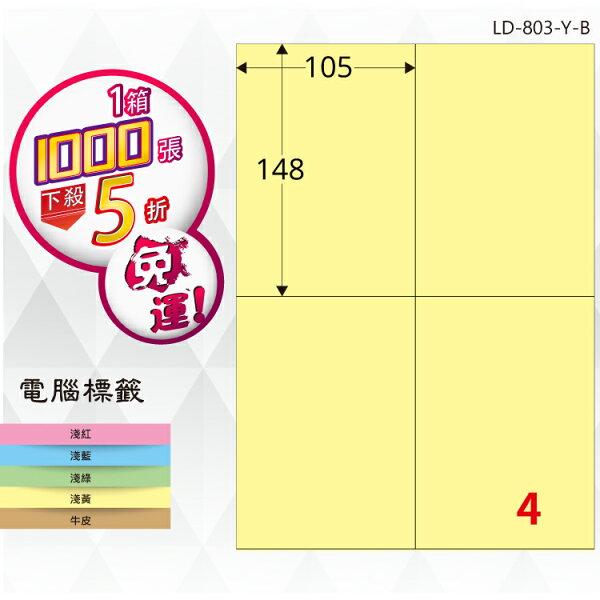 必購網:必購網【longder龍德】電腦標籤紙4格LD-803-Y-B淺黃色1000張影印雷射貼紙