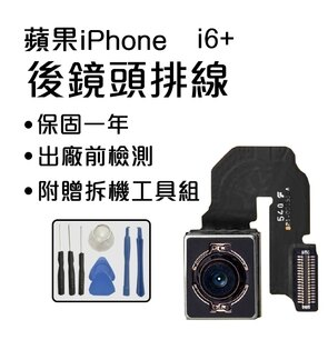 【conishop】iPhone6+(5.5)後攝像頭相機黑屏拍照不能對焦閃光燈故障拍照黑點贈拆機工具