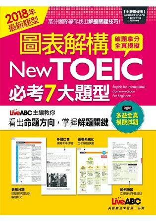 圖表解構NewTOEIC必考7大題型(全新增修版)