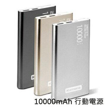 【買再贈USB充電器】Smart Trendy ST-X10 10000mAh 行動電源 極薄 高容量 抓寶必備 免運