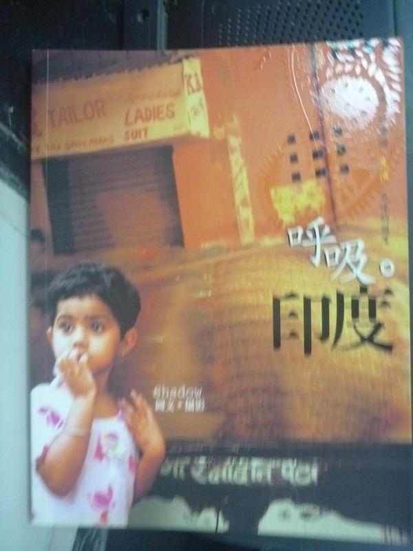 【書寶二手書T3/旅遊_HBF】呼吸.印度_shadow