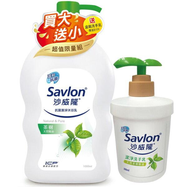 沙威隆 抗菌潔淨沐浴乳 天然茶樹精油 1000ml + 贈 抗菌潔淨洗手乳 200ml