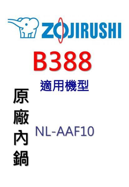 【原廠公司貨】象印原廠原裝6人份內鍋黑金剛 B388 。可用機型:NL-AAF10