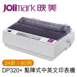 Jolimark 映美 DP320+ 點陣式中英文印表機 80行列滾筒式