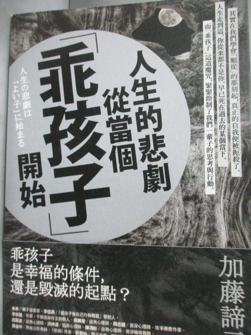 【書寶 書T9/心理_LIB】人生的悲劇從當個乖孩子開始_加藤諦三