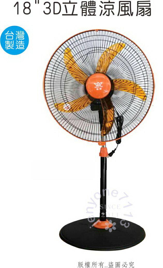 <br/><br/>  【皇瑩】18吋3D立體涼風扇/電扇/立扇 HY-1813R<br/><br/>
