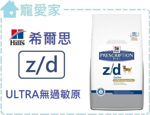 ☆寵愛家☆希爾思處方狗飼料z/d-17.6磅(D01J22)