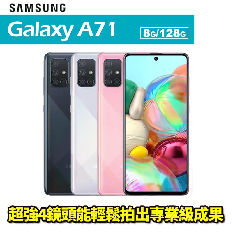 Samsung Galaxy A71 6.7吋 8G/128G 搭配攜碼五大電信專案價