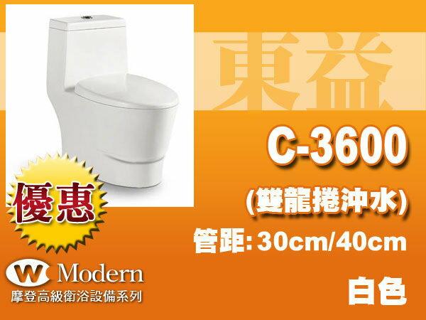 ~東益氏~摩登衛浴C~3600二段式省水單體馬桶~管距30cm   40cm、白色~另售凱