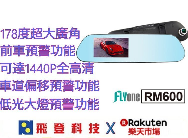 送32G FLYone RM600 安霸A12 1440P 高畫質夜視 ADAS智能輔助