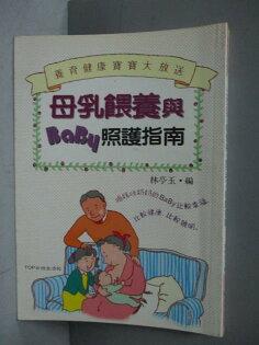 【書寶二手書T1/保健_MOJ】母乳餵養與嬰兒照護指南_林亭玉