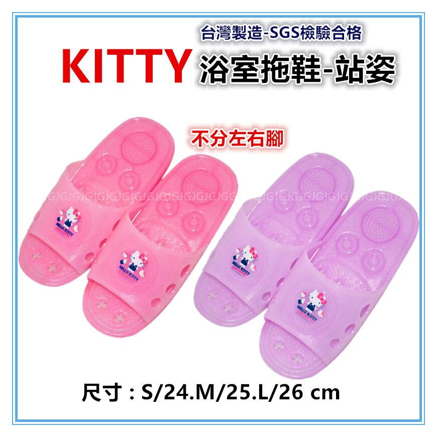 佳冠附發票~站姿Hello Kitty浴室拖鞋 台灣製造正版洞洞拖鞋 浴拖 防水排水拖鞋 室內止滑拖鞋 一體成型