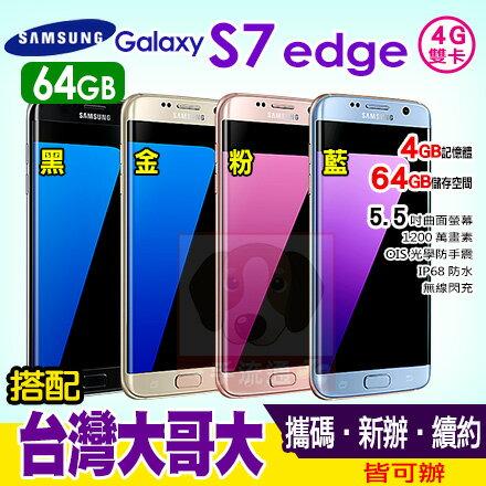 SAMSUNG GALAXY S7 edge 64GB 攜碼台灣大哥大4G上網月繳$1399 手機1元