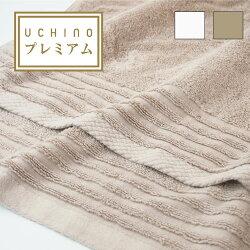 UCHINO 飯店式緞邊浴巾 - 柔軟舒適 頂級新疆超長棉 毛巾 吸水 耐用 奢華質感