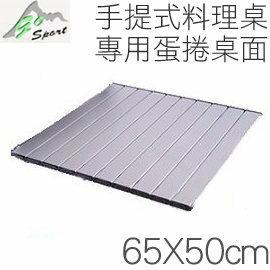《台南悠活運動家》慶城 台灣 手提式料理桌-鋁捲桌面 92423