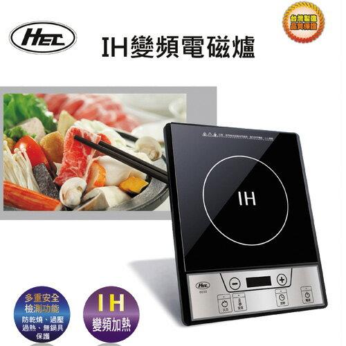 HEC 6030微電腦IH變頻電磁爐【愛買】
