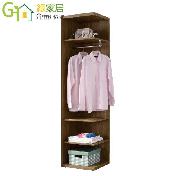 【綠家居】魯可斯時尚1.5尺木紋開放式衣櫃收納櫃(開放層格)