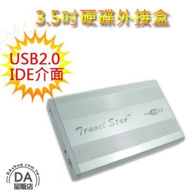 《DA量販店》鋁製 3.5 吋 IDE介面硬碟專用 高速USB 2.0 外接式硬碟盒/HDD (20-246)