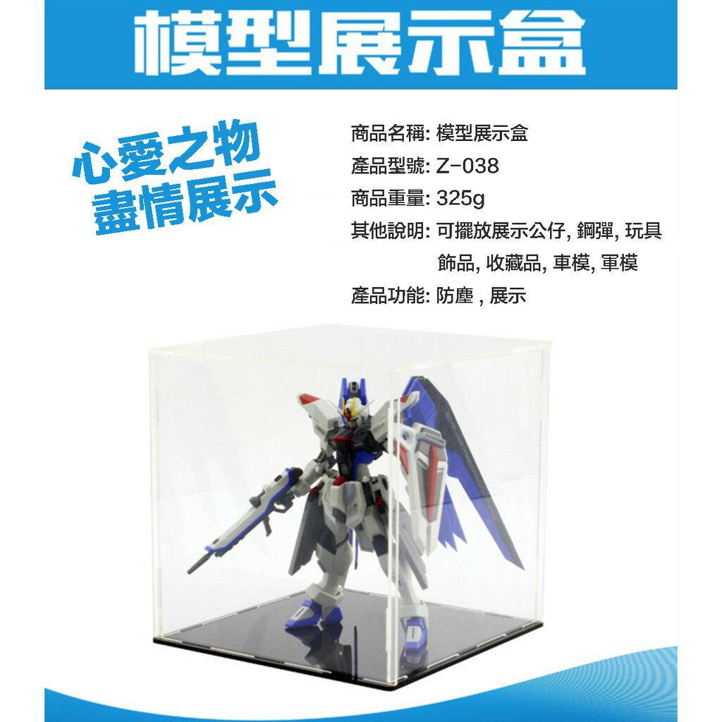 【鋼普拉】模星社 鋼彈模型展示盒 Z-038 HG RG 組合式 防塵 保護盒 收藏盒 壓克力 透明展示箱 收納盒 車模