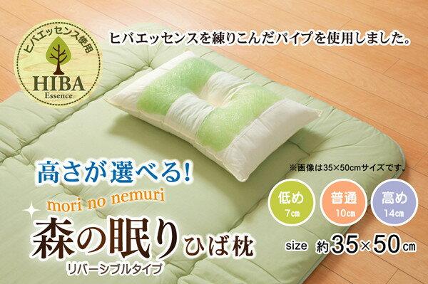 青森絲柏精油枕頭(日本製造)