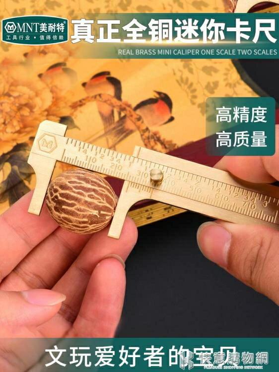 純銅文玩小卡尺高精度工業級迷你家用小型游標測量尺特惠促銷
