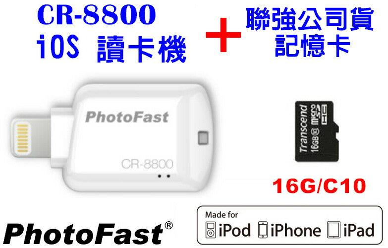 【免運費】 搭配 聯強/神腦 16G/C10 記憶卡 Photofast CR-8800 iPhone iPad 專用 microSD 讀卡機/手機/平板/口袋相簿/禮品/贈品/iPhone5/5C/5S/6/6S/PLUS/I6+/IP6S+/IPAD 2/3/4/AIR/AIR2/MINI2/mini3/mini4/TIS購物館