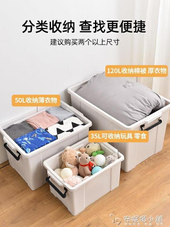 加厚收納箱塑料特大號儲物盒子清倉箱子衣物衣服整理家用有蓋大號yh