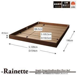 【dayneeds】台灣Rainette・簡約設計/無床頭板設計的平地低床・3.5尺單人床架・日本設計・免運