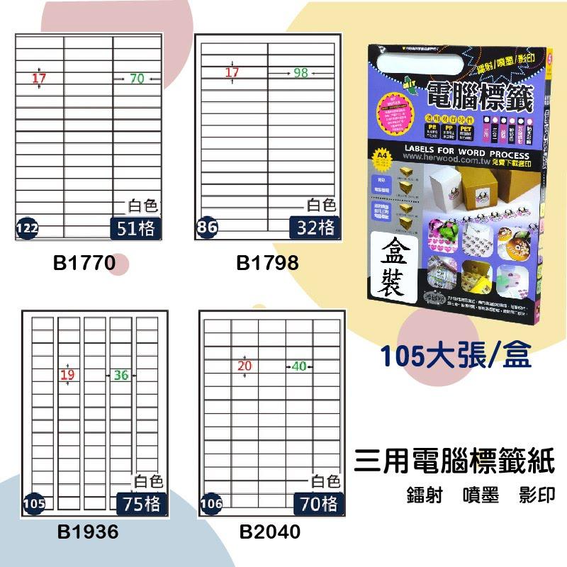 【鶴屋】三用電腦標籤 白色 B1770 B1798 B1936 B2040 105大張/盒 影印/雷射/噴墨 標籤紙 貼紙 標示 信件
