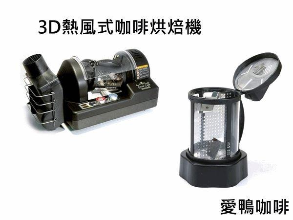 《愛鴨咖啡》3D熱風式咖啡烘焙機獨家再贈咖啡生豆1公斤附加大型排煙盒