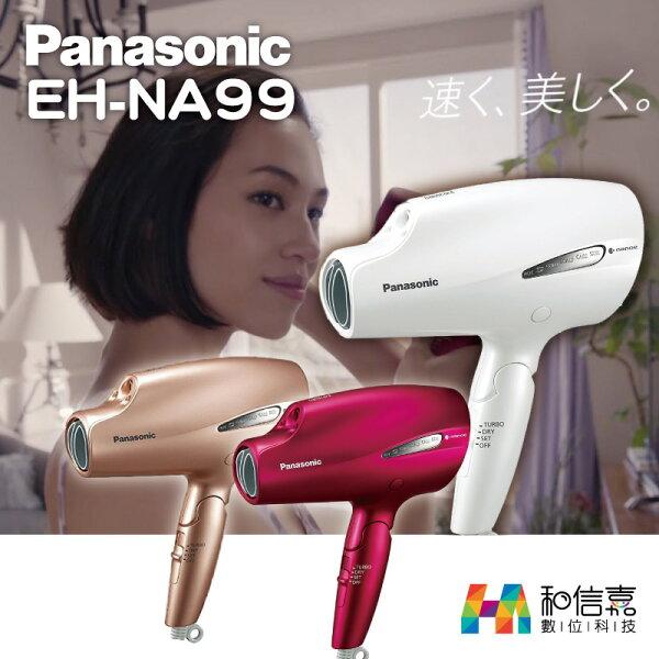 和信嘉數位科技:熱銷新品【和信嘉】PanasonicEH-NA99奈米水離子吹風機(白桃金)平輸貨保固一年