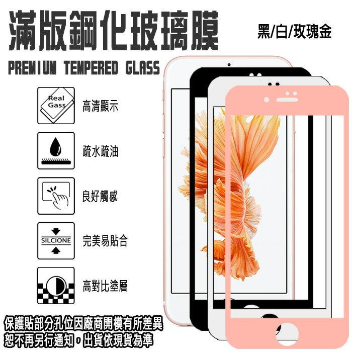 9H滿版 亮面 4.7吋 iPhone 7/i7 APPLE 滿版 支援3D觸控 鋼化玻璃保護貼/全螢幕/全屏/2.5D弧邊/高清透/強化玻璃/TIS購物館