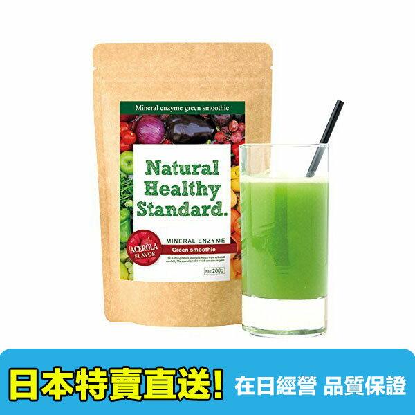 【海洋傳奇】【4包以上】【日本空運直送免運】日本 Natural Healthy Standard 蔬果酵素粉 200g 芒果 巴西藍莓 蜜桃 蜂蜜檸檬 西印度櫻桃 香蕉 豆乳抹茶 5