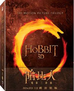 哈比人三部曲 3D+2D 12碟套裝版 BD