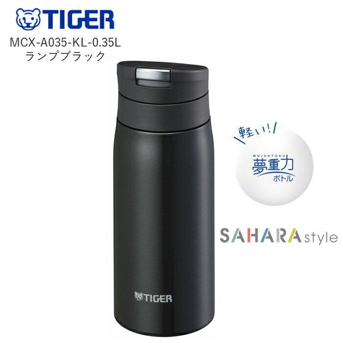 日本Tiger虎牌 超人氣 夢幻輕量保溫瓶 水瓶 水壺  /  黑色  / 350ml  /  MCX-A035-KL  / 日本必買代購 / 日本樂天直送。件件免運 0