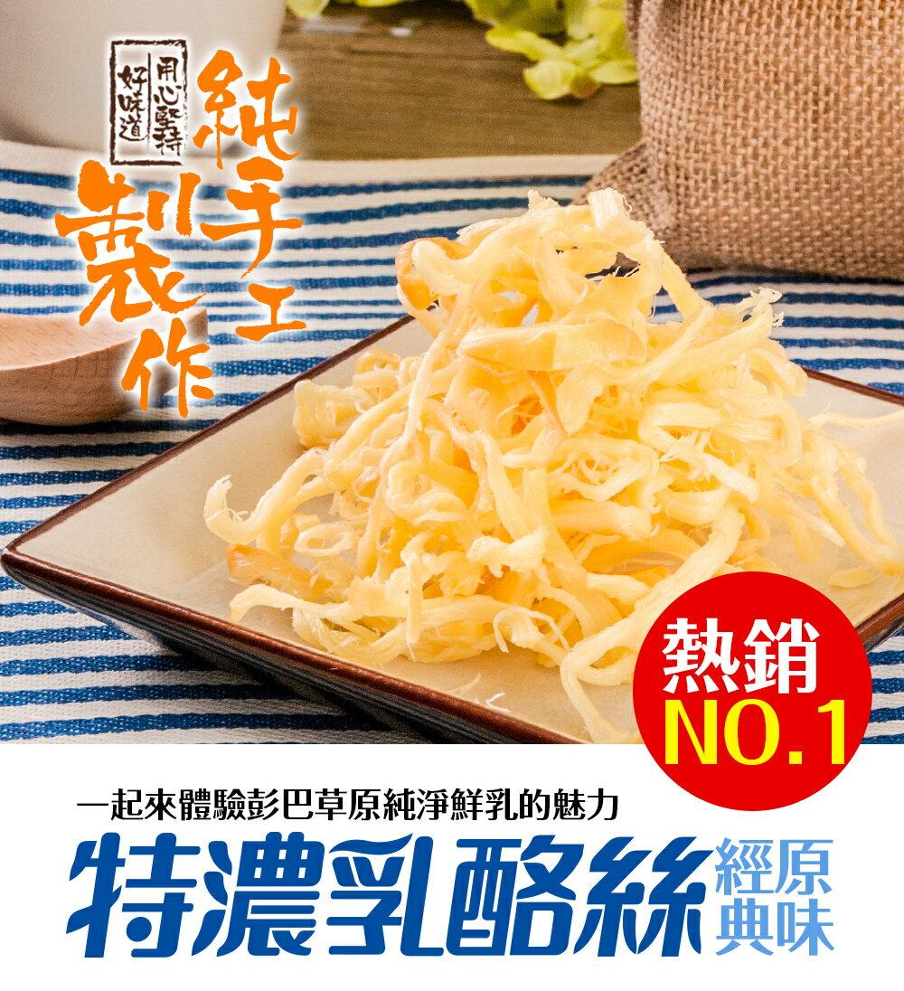 彭巴草原特濃乳酪絲‧原味&義式60g