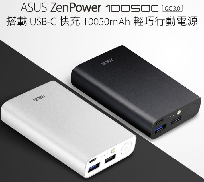 ASUS ZenPower 10050C 搭載USB-C快充行動電源 原廠移動電源