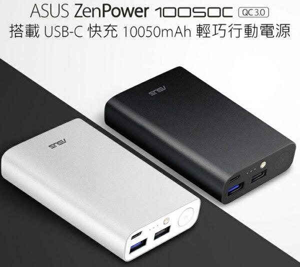 ASUSZenPower10050C搭載USB-C快充行動電源原廠移動電源
