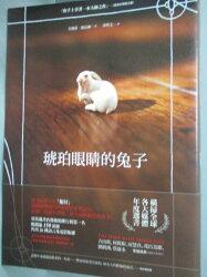 【書寶二手書T1/歷史_LLL】琥珀眼睛的兔子_艾德蒙.德瓦爾