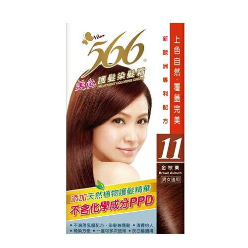 566美色護髮染髮霜~11金棕栗~愛買~