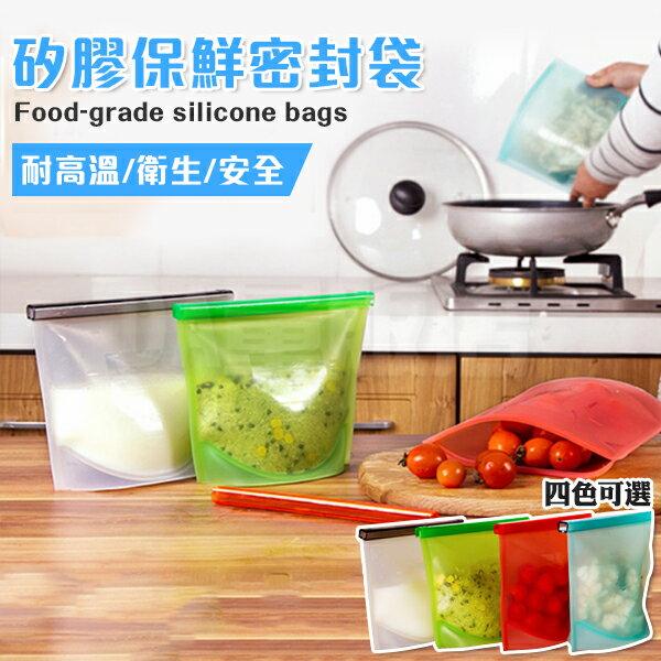 【四色可選】矽膠保鮮袋 真空密封袋 食品袋 食品冷凍收納袋 冰箱 食物袋 水果袋 食品級無毒 冷凍食品 收納 可微波