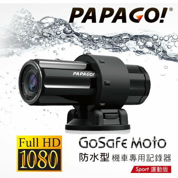 PAPAGO! GoSafe Moto 防水型機車專用記錄器(含32G)