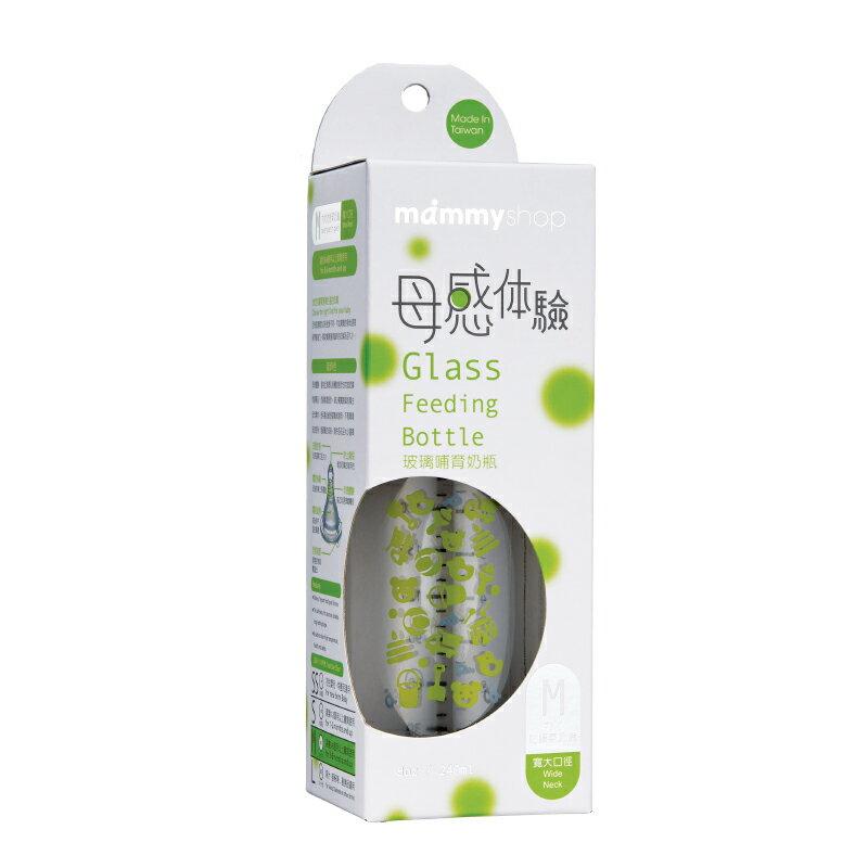 台灣【媽咪小站】寬口徑玻璃奶瓶(240ml-1入裝) 0