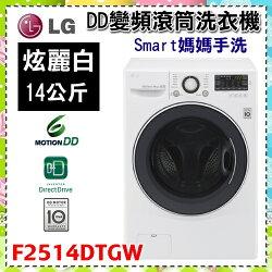 【LG 樂金】6MOTION DD變頻滾筒洗衣機 炫麗白 / 14公斤洗衣容量8公斤烘衣容量 F2514DTGW 原廠保固 直驅變頻馬達10年保固