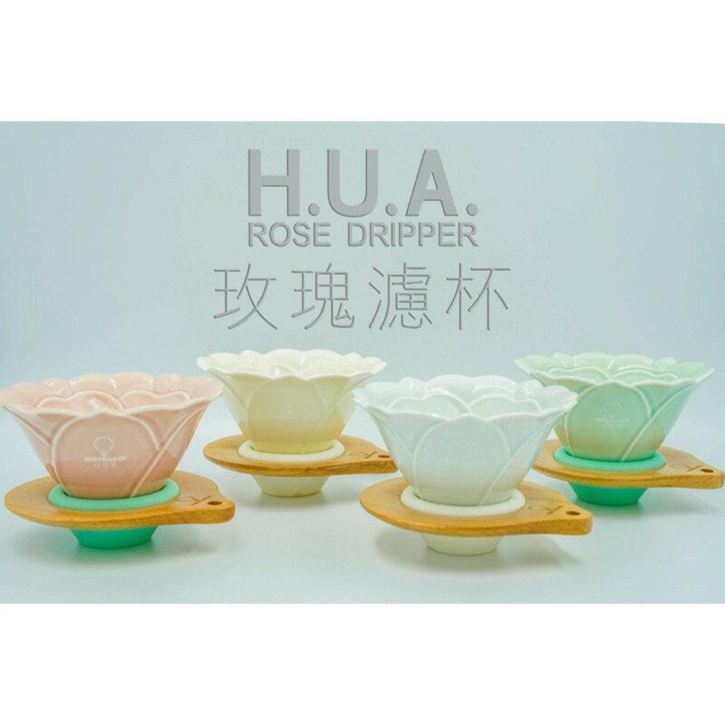 現貨免運H.U.A.Rose dripper玫瑰濾杯 花朵濾杯『93 coffee wholesale』