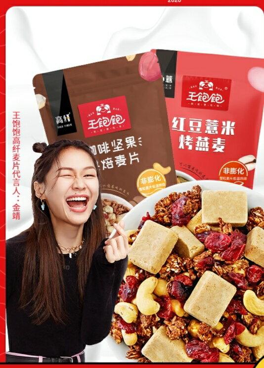 王飽飽 咖啡堅果 高纖代餐麥片 劉濤同款 酸奶麥片 果然多麥片 代餐 麥片 即食麥片 堅果穀物 穀物麥片 酸奶果粒麥片王寶寶