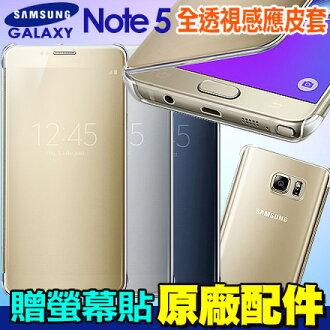 Samsung Galaxy Note 5 原廠全透視感應皮套 手機保護套 贈螢幕貼+免運費