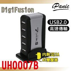 伽利略 UH0007B USB2.0 高速傳輸 內附2A AC變壓器 BSMI認證